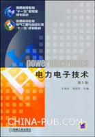 电力电子技术(第5版)