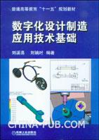 数字化设计制造应用技术基础