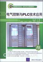 电气控制与PLC技术应用