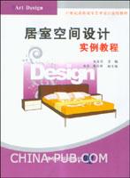居室空间设计实例教程