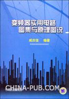 (特价书)变频器实用电路图集与原理图说