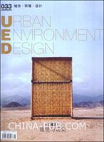 城市.环境.设计(2009/06 033期)5.12一周年 建筑与现实.树上的餐厅