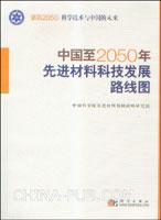 中国至2050年先进材料科技发展路线图[按需印刷]