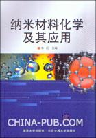 纳米材料化学及其应用