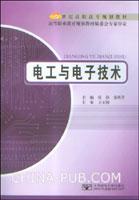 [特价书]电工与电子技术