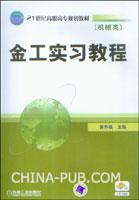 金工实习教程(机械类)