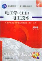 电工学.上册(电工技术)(第2版)