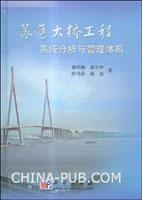 [特价书]苏通大桥工程系统分析与管理体系