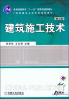 建筑施工技术(第2版)