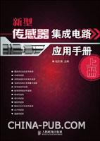 新型传感器集成电路应用手册.上