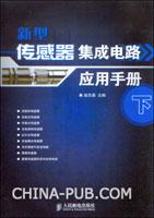 新型传感器集成电路应用手册.下