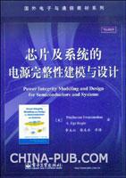 芯片及系统的电源完整性建模与设计