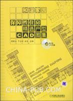 和谐家园保障性住房精选户型CAD图集