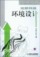 地景网络环境设计