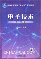 电子技术:电工学II