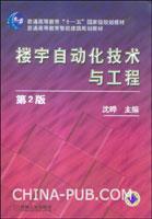 楼宇自动化技术与工程(第2版)