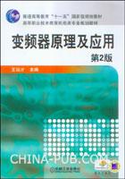 变频器原理及应用(第2版)