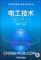 电工技术(电工学I)(第4版)