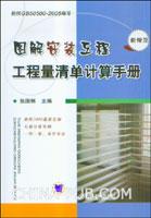 图解安装工程工程量清单计算手册