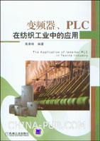 变频器、PLC在纺织工业中的应用