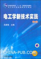 电工学新技术实践(第2版)