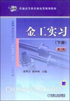 金工实习(下册)第2版
