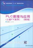 PLC原理与应用(三菱FX系列)(第2版)