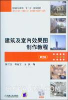 建筑及室内效果图制作教程(第2版)