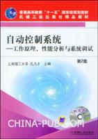 自动控制系统--工作原理、性能分析与系统调试(第2版)