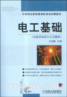 电工基础(内含实验部分与习题册)