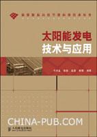 太阳能发电技术与应用
