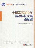 中国至2050年能源科技发展路线图