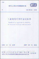 工业建筑可靠性鉴定标准(GB 50144-2008)