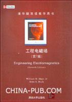 工程电磁场(第7版)(英文影印版)