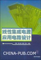线性集成电源应用电路设计