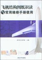 飞机结构图纸识读与常用维修手册使用