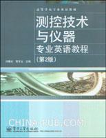 测控技术与仪器专业英语教程(第2版)