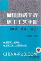 城镇道路工程施工工艺手册(测量 路基 基层)