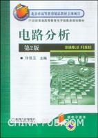电路分析(第2版)