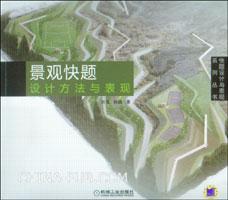 景观快题设计方法与表现