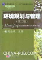 环境规划与管理(第二版)