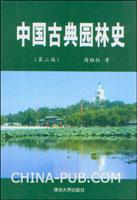 中国古典园林史(第二版)