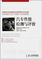 汽车性能检测与评价