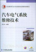 汽车电气系统维修技术
