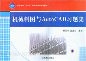 机械制图与AutoCAD习题集