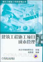 建筑工程施工项目成本管理(第2版)