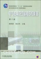 电气控制及可编程序控制器(第2版)