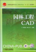 园林工程CAD