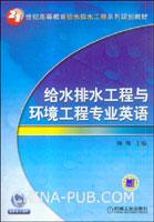 给水排水工程与环境工程专业英语