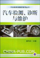 汽车检测、诊断与维护